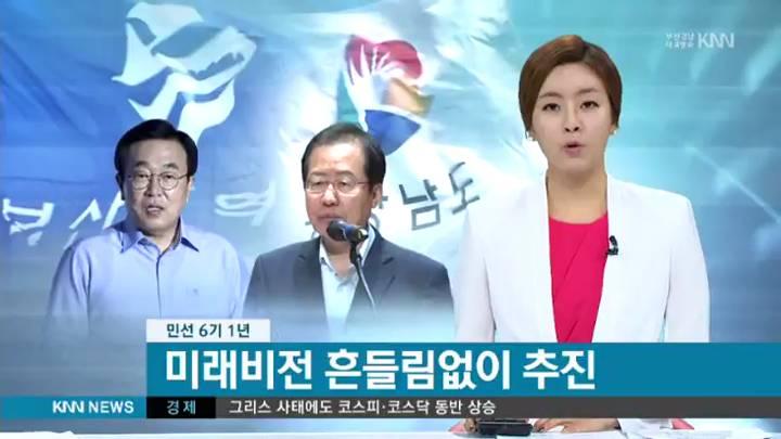 민선6기 1년…'미래비젼 흔들림없이 추진'