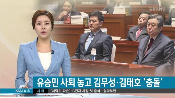 김무성-김태호 충돌…정치적 고립 위기