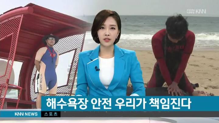 올 해수욕장 안전지킴이 '민간구조대'