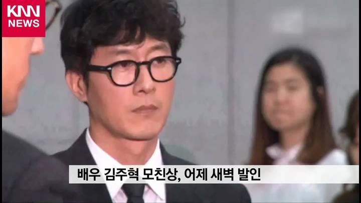 배우 김주혁 모친상.. 삼가 고인의 명복을 빕니다.