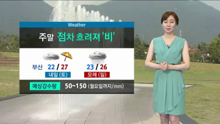뉴스아이 날씨 7월10일(금)