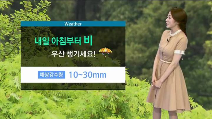 뉴스아이 날씨 7월19일-내일 전국 비소식..예상 강수량 10~30mm