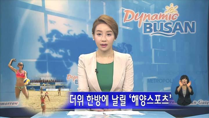 여름 부산바다 해양레포츠 별천지