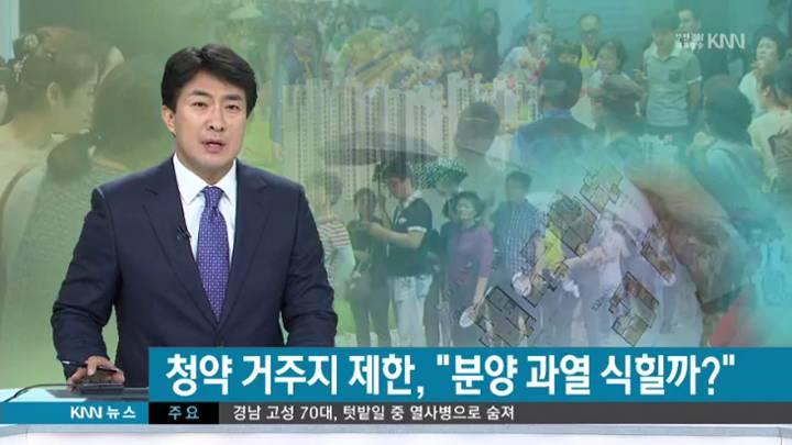 아파트 청약 '3개월 거주제한' 영향은?