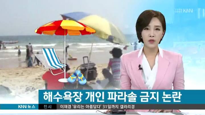 해수욕장 개인 파라솔 금지 논란