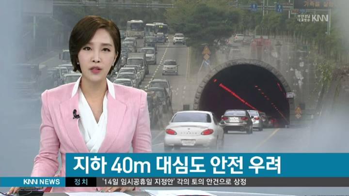 지하 40미터 대심도 지하도로 안전 우려 증폭