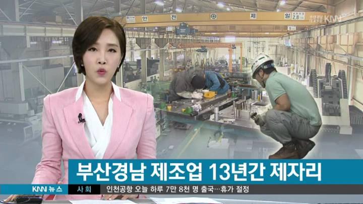 부산경남 제조업 13년간 제자리 수준