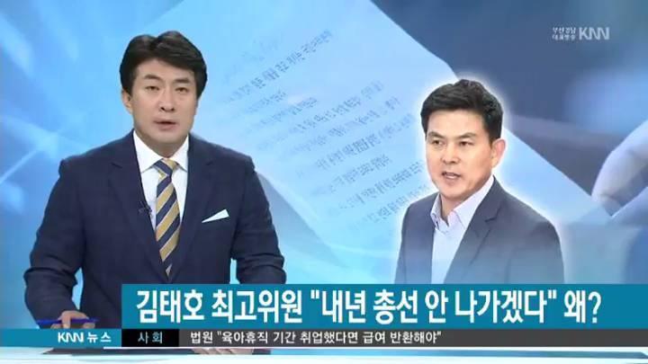 김태호 총선 불출마 왜?지역 정치권도 술렁