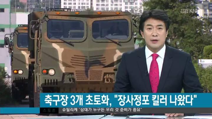 축구장 3배 초토화 차기다연장 배치