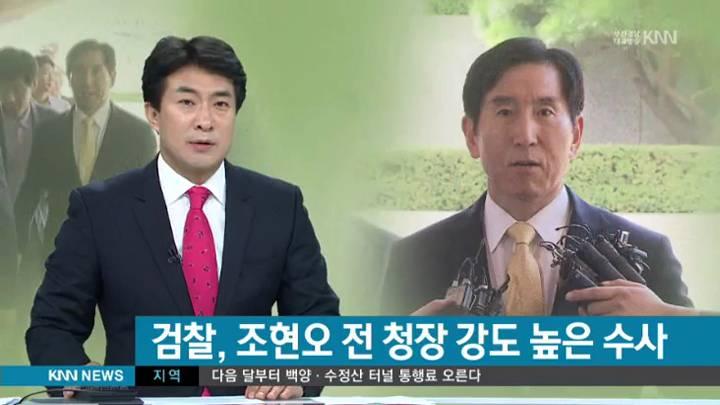 검찰, 조현오 전 청장 혐의 입증 자신감