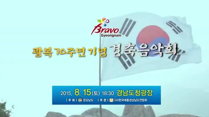 광복70주년 기념 경축음악회