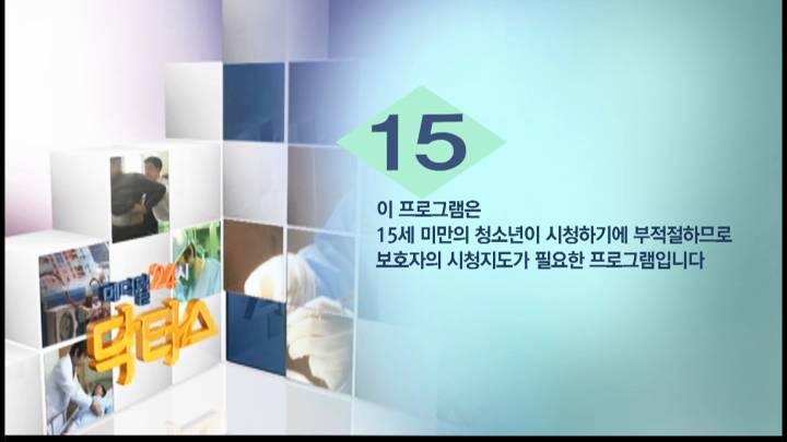 (08/15 방영) 메디컬 24시 닥터스