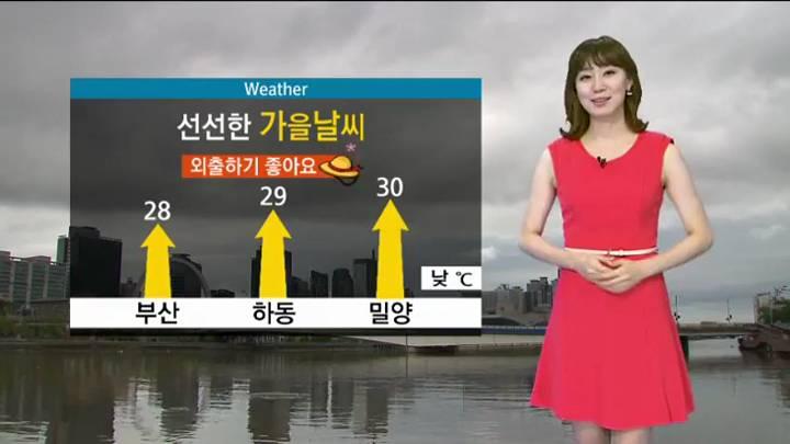 뉴스아이 날씨 8월26일(수)