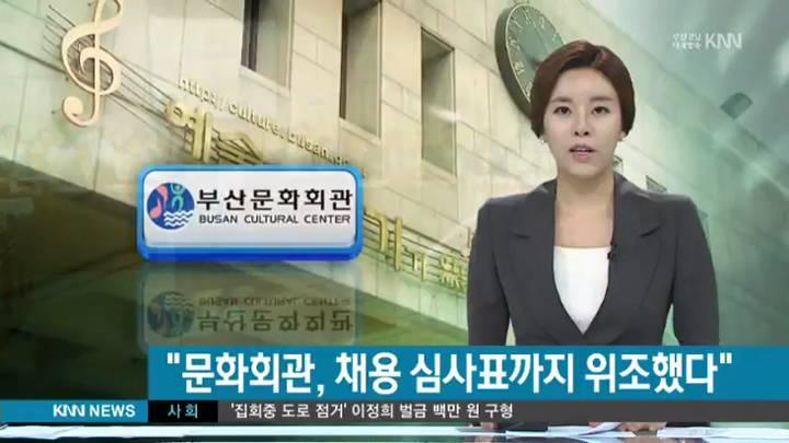"""문화회관 직원채용 """"'심사표 위조 확인"""""""