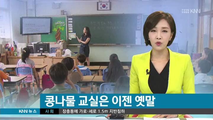 교실 학생수 급감, 부산 24명 경남 21명