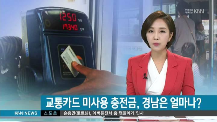 경남도 교통카드 미사용 충전금 수십억원