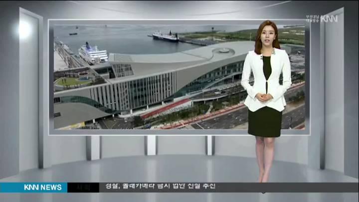 부산항국제여객터미널 첫 배 들이다