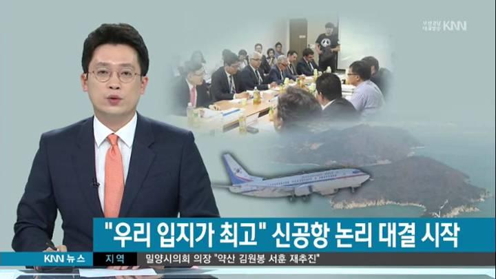 신공항 유치,'지자체 논리 대결' 격돌!
