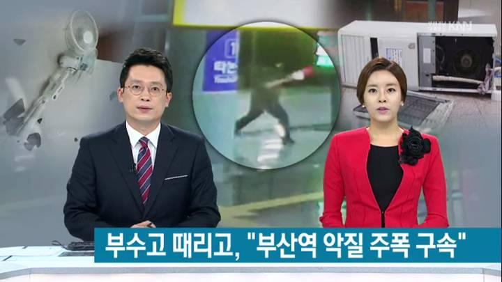 부산역 무법천지 만든 '막무가내 동네조폭'
