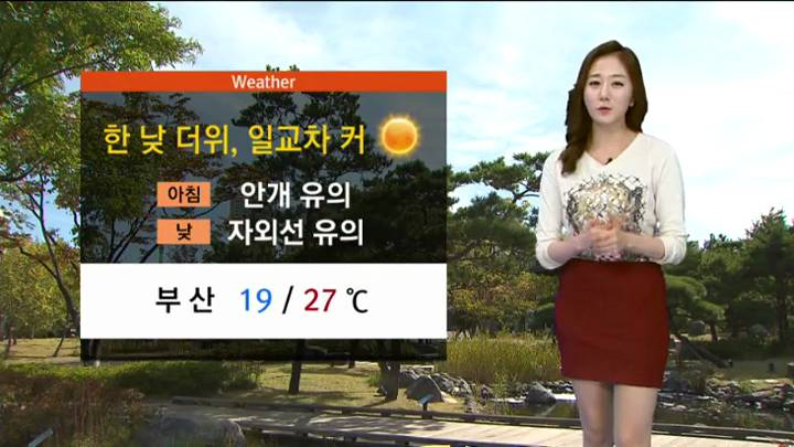 모닝와이드 날씨2 9월22일(화)-오늘 맑고 한 낮 더위..내륙 30도