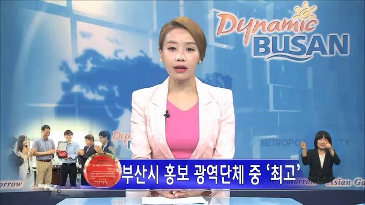 대한민국 광역단체 홍보대상 수상