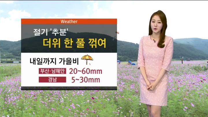 모닝와이드 날씨2 9월23일-오늘 추분, 가을 비 소식
