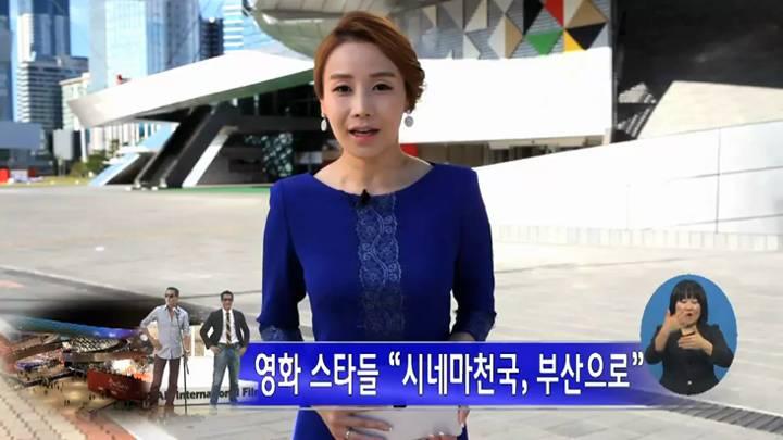 영화 스타들 시네마천국, 부산으로