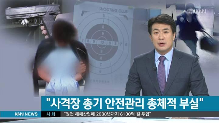 실내사격장 권총탈취범 구속