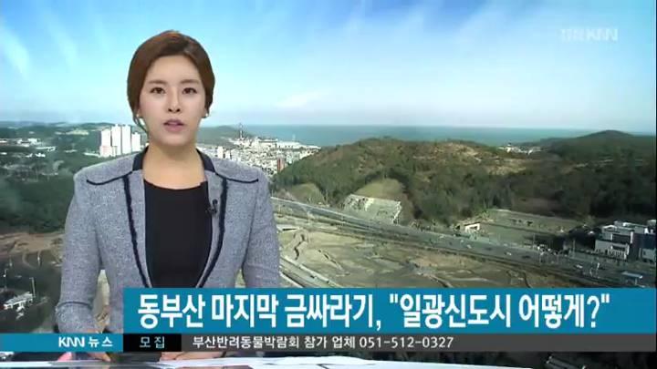 """동부산 마지막 금싸라기""""일광신도시 어떻게?"""""""