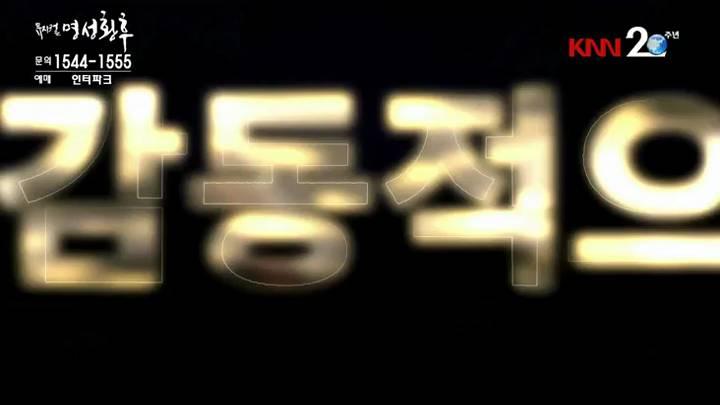 뮤지컬 [명성황후] 공연 안내