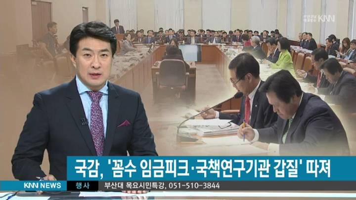 '꼼수 임금피크'&'국책연구기관 갑질' 국감 도마