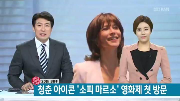 청춘 아이콘 '소피 마르소' 영화제 첫 방문