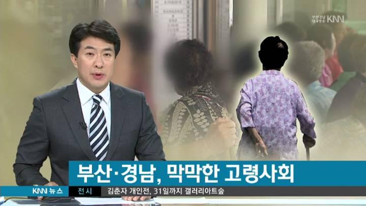부산경남 전국 최고 고령사회, '막막'