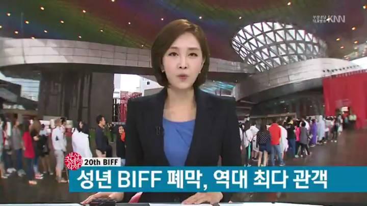 부산국제영화제 폐막, 역대 최다 관객