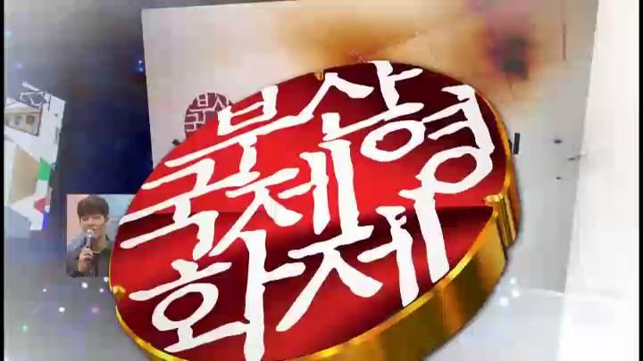 (10/11 방영) 제20회 부산국제영화제 폐막식