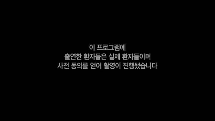 (10/17 방영) 메디컬 24시 닥터스