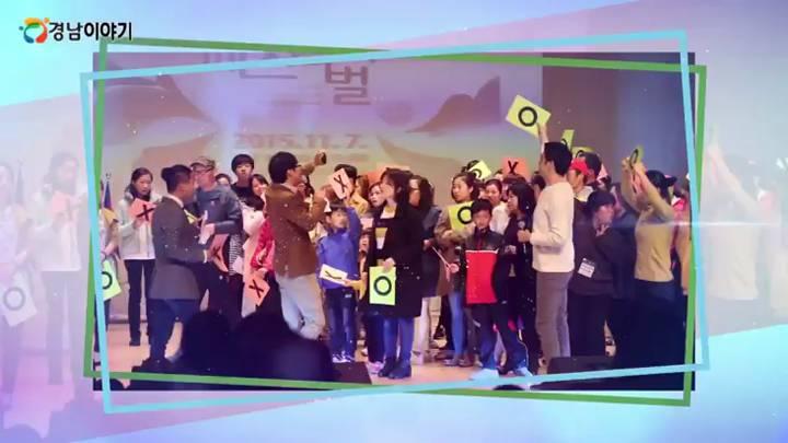 2015 경남다문화가족 페스티벌