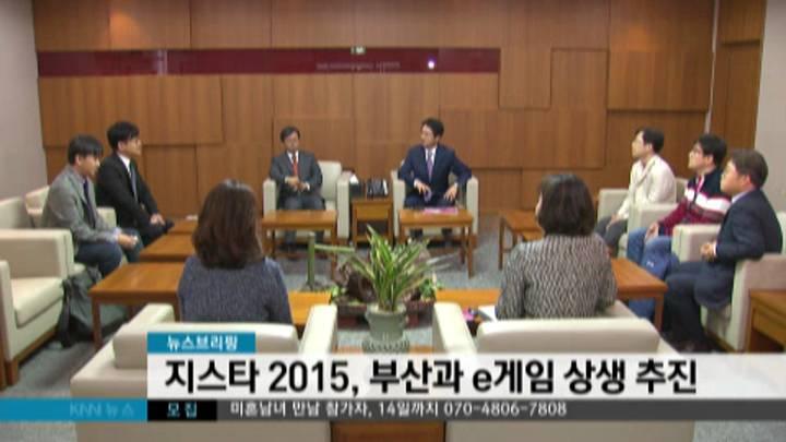 지스타 2015, 부산과 e게임 상생 추진