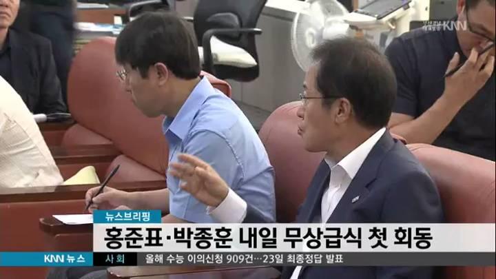 홍준표-박종훈 내일 무상급식 첫 회동