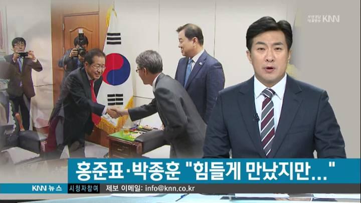 홍준표-박종훈 만나긴 만났는데