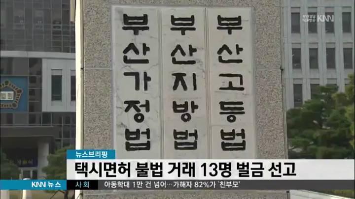 택시면허 불법 거래 13명 벌금 선고