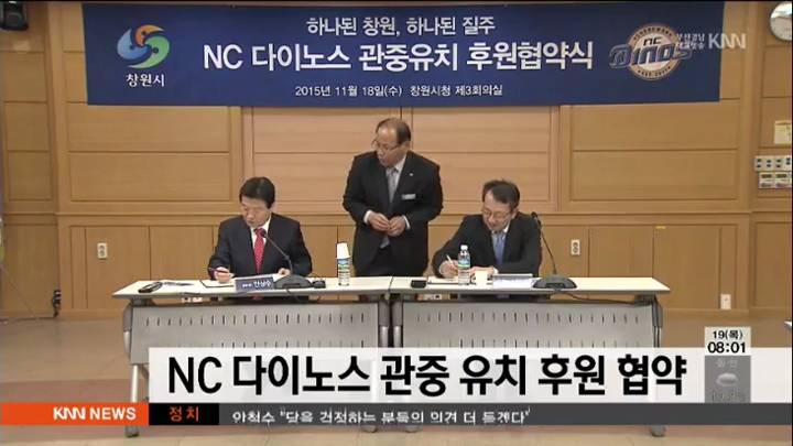 NC다이노스 관중유치 후원 협약