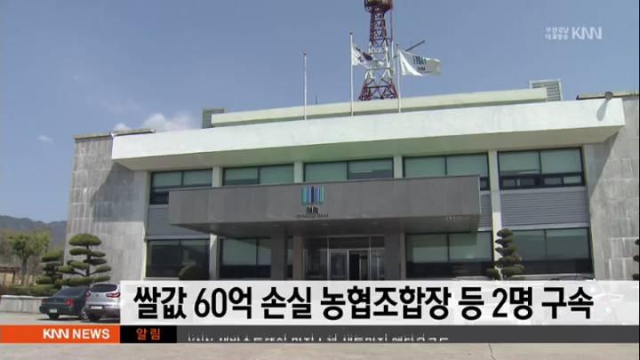 쌀값 60억 손실 농협조합장등 2명 구속