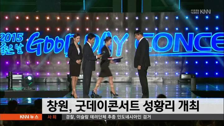 굿데이콘서트 성황리 개최