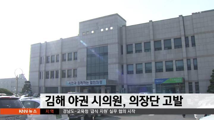"""김해 야권 시의원 """"업무추진비 부정사용"""" 의장단 고발"""
