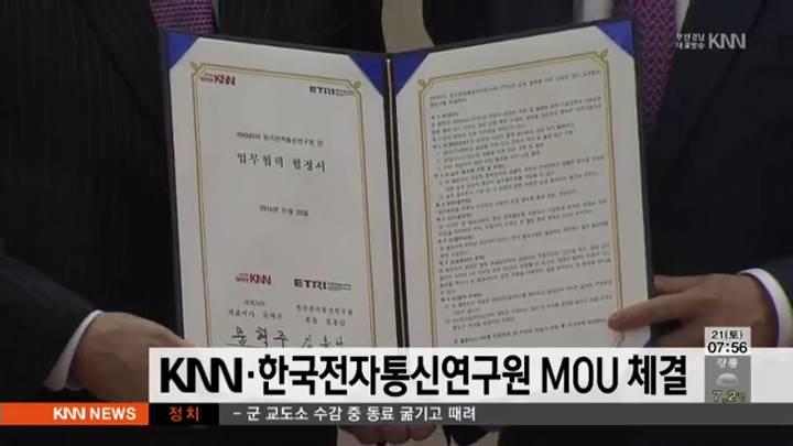 KNN-한국전자통신연구원 업무협약 체결