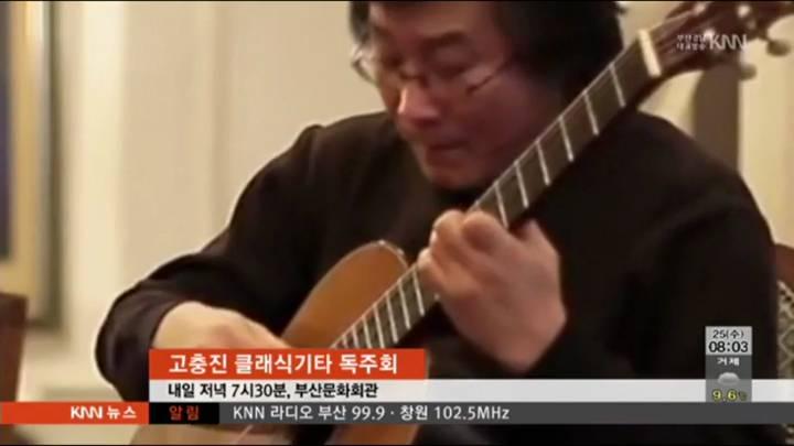 고충진 클래식기타 독주회/ 내일(26일) 저녁 7시30분, 부산문화회관