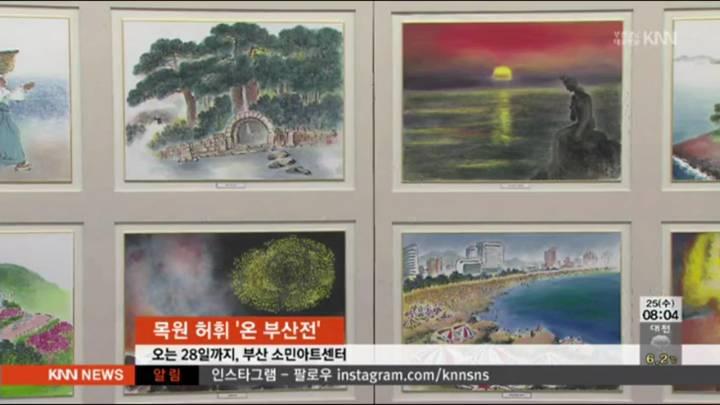 목원 허휘 온 부산전/ 오는 28일까지, 부산 소민아트센터