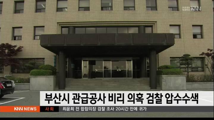 부산시 관급공사 비리 의혹 검찰 압수수색