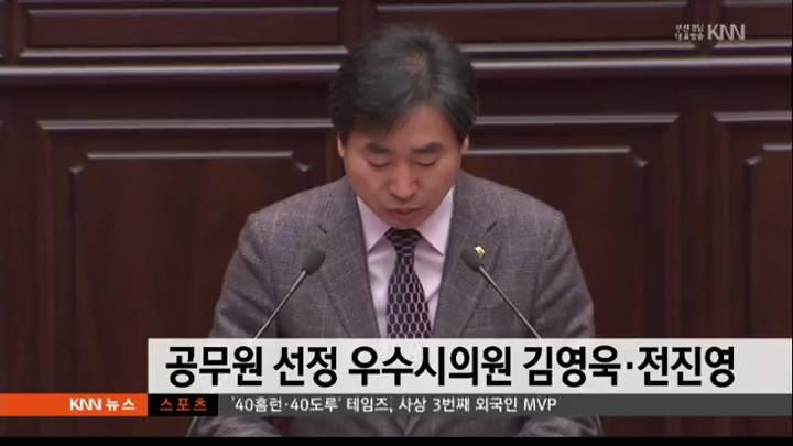 공무원 선정 우수 부산시의원 김영욱·전진영